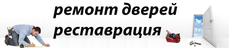 Ремонт даерей